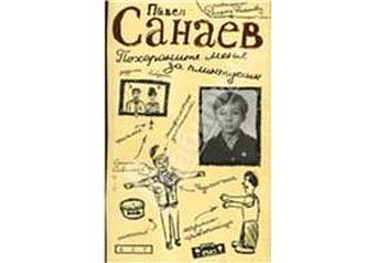 "Павел Санаев вернулся к ""плинтусу"""