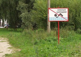 Только 3 общественных пляжа в Московской области признаны подготовленными к купальному сезону — они соответствуют всем необходимым требованиям по чистоте территории и водоема, наличию необходимого оборудования на пляжах и спасательных средств