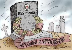 Четверть века назад в СССР началась кампания по борьбе с пьянством
