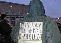В Мосгорсуде оглашается приговор Владимиру Квачкову