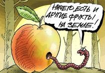«Яблоко» идет на принцип