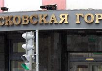 В Мосгордуме разберутся со скандалами в Музее Маяковского и театре «Новая опера»