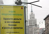 Россия — рай для инвестиции!