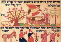 Еврейская линия защиты