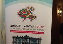 В Эрмитаже открылся форум молодых журналистов