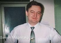 В секретном «списке Магнитского» оказалось только девять имен