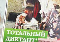 Тотальный диктант: россияне получают «двойки», зато учатся думать
