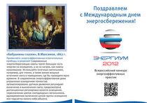ЭНЕРГИУМ-2012 поздравил россиян с Международным днем энергосбережения