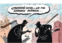 "Кому на Руси ""шить"" хорошо"