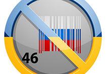 На Украине появилось свое число дьявола: «46» - штрихкод российских товаров