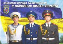 Украина отказывается от призыва в армию