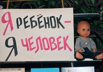 Россияне пока не готовы усыновлять сирот