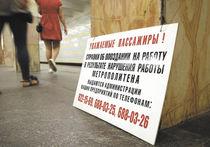 Начальник службы электроснабжения уволен за ЧП в столичной подземке