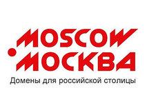Компания RU-CENTER выступила с инициативой создания доменов .MOSCOW и .МОСКВА
