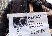 СПЧ пожурил власти Москвы за срыв акции оппозиции