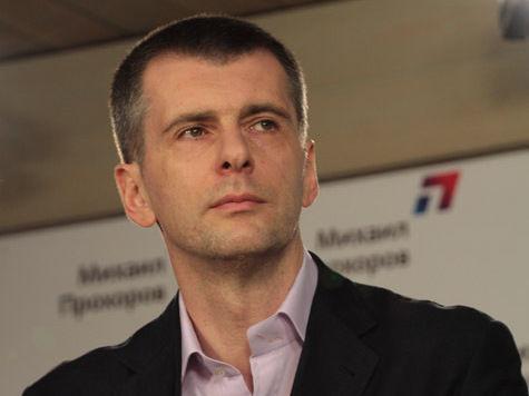 Прохоров об отставке Суркова: «Несвежую рыбу пора выбрасывать»