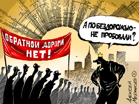 Несмотря на общественное возмущение, депутаты от «ЕР» приняли драконовский законопроект
