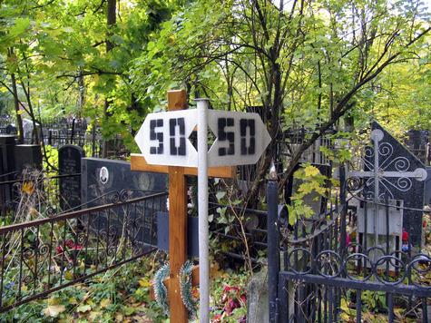 Престарелые мать с сыном, которые обирали чужие могилы, были задержаны на днях на Николо-Архангельском кладбище Москвы