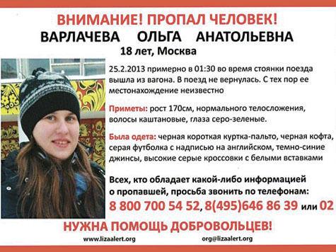 Поисками 18-летней жительницы Нижнего Новгорода, пропавшей из... поезда во время стоянки на Белорусском вокзале в Москве, занимаются добровольцы
