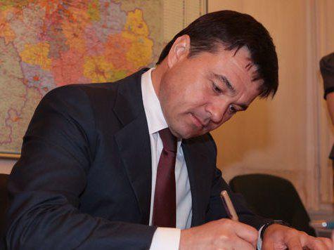 Воробьев зарегистрирован кандидатом в подмосковные губернаторы