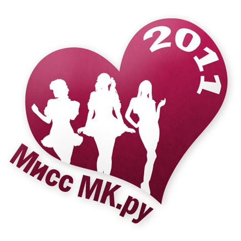 Выбираем Мисс МК.ru-2011!
