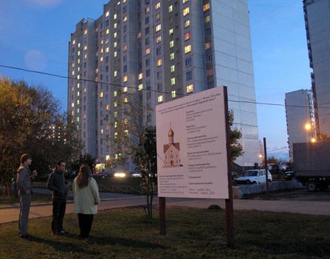Москвичи протестуют против строительства храма шаговой доступности