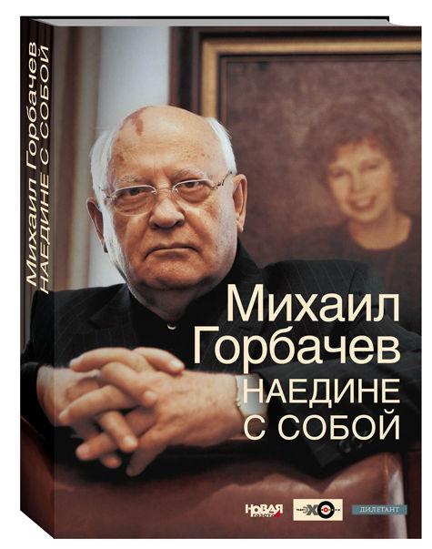 Глава из новой книги Михаила Сергеевича Горбачева