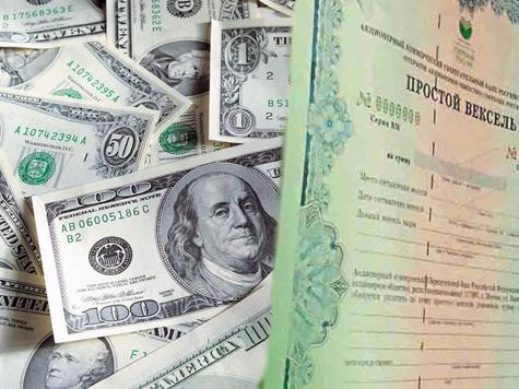 Доллар заменят векселями?