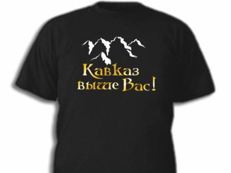 Днем рождения, футболки с надписью кавказ картинки