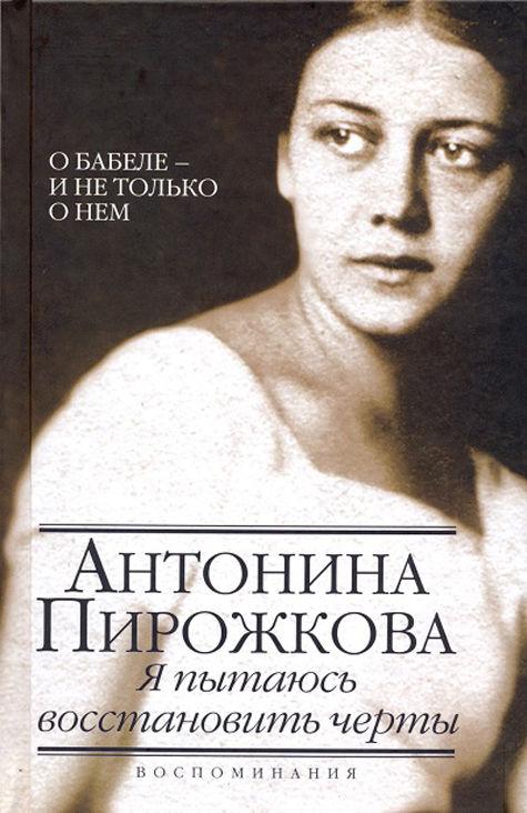 Внук Бабеля представит книгу воспоминаний своей бабушки о знаменитом деде