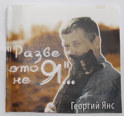 У Георгия Янса в издательстве «Литрес» выпущен аудиодиск со сборником рассказов «Разве это не я»