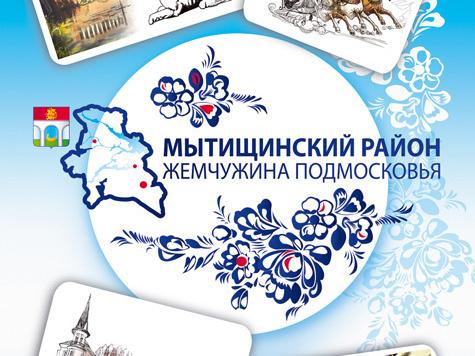 Туристов к Мытищам станут приманивать водой