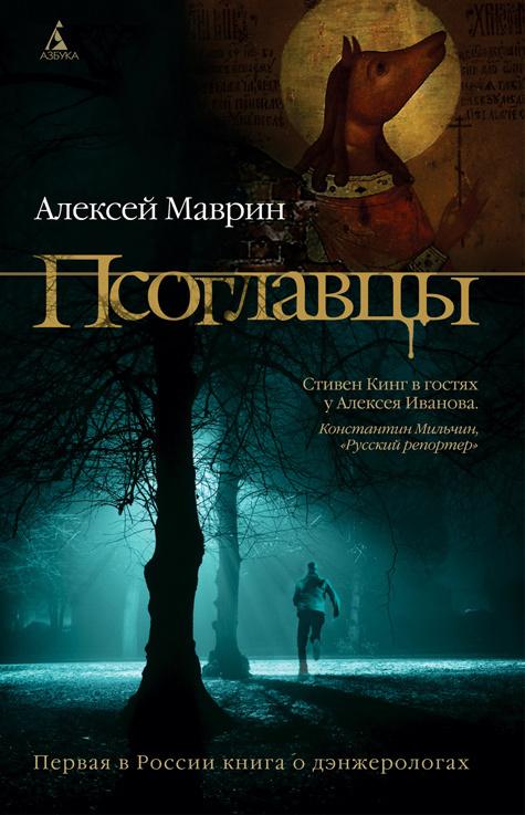 Алексей Маврин: «Псоглавцы» — это не фэнтези, не фантастика, не Индиана Джонс и не «Дозоры». Все гораздо реальнее»