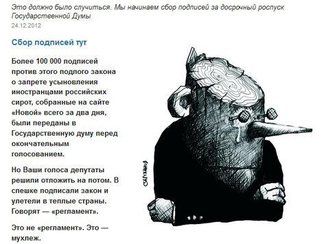 Журналисты собирают подписи за роспуск Госдумы