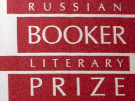 Москва узнает список претендентов на получение премии «Русский Букер»