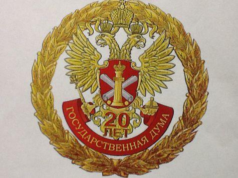 Перед двадцатилетием российского парламента депутаты утвердили орла в колосьях