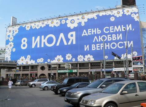 8 июля уже в третий раз в столице пройдет День семьи, любви и верности