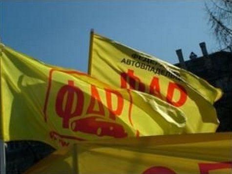 Полиция сорвала акцию Федерации автомобилистов России