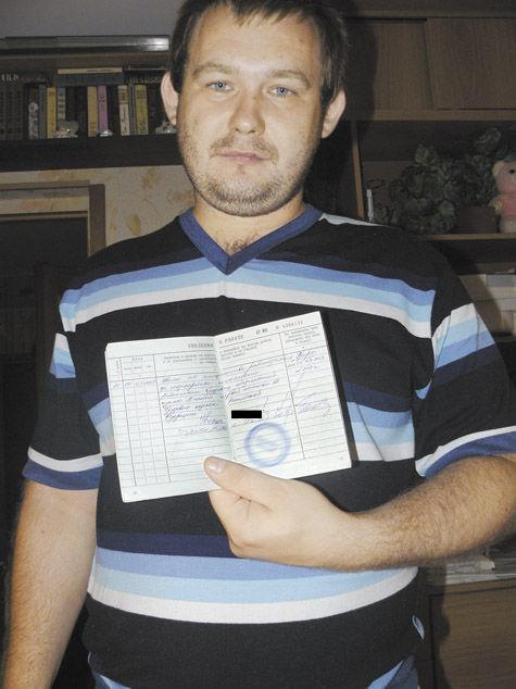 Москвича уволили на три буквы