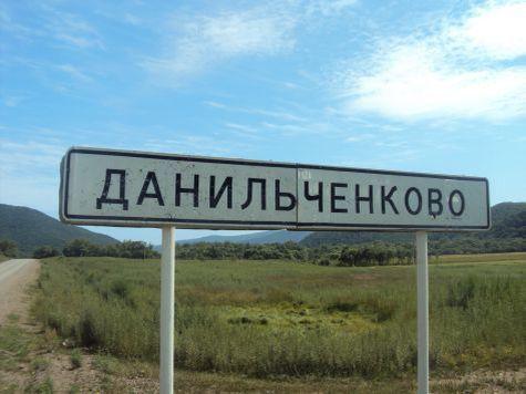 Фото д данильченково приморского края