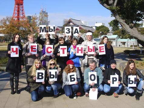 В Токио тоже хотят честные выборы