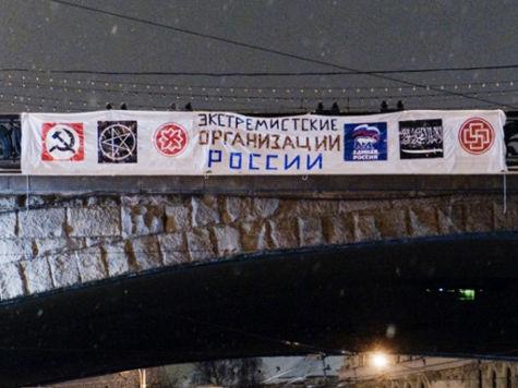 «Единую Россию» повесили на мосту