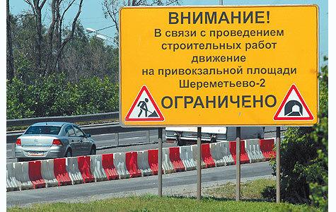 Ремонт путепровода на Ленинградке превратился в комедию национального масштаба