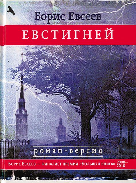 Евсеев воскресил Евстигнея Фомина