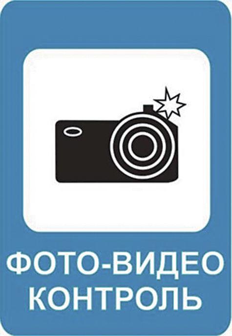 Об установленных надороге приборах видеофиксации нарушений будут предупреждать специальные знаки