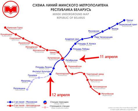 МВД Белоруссии опровергло информацию о новом теракте
