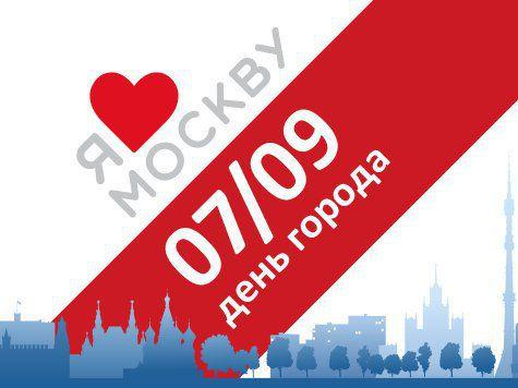9 лучших мероприятий Дня города в Москве