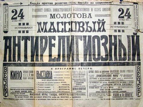 Светское государство России – из прошлого в будущее