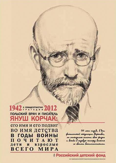 6 августа исполнится 70 лет со дня гибели Януша Корчака