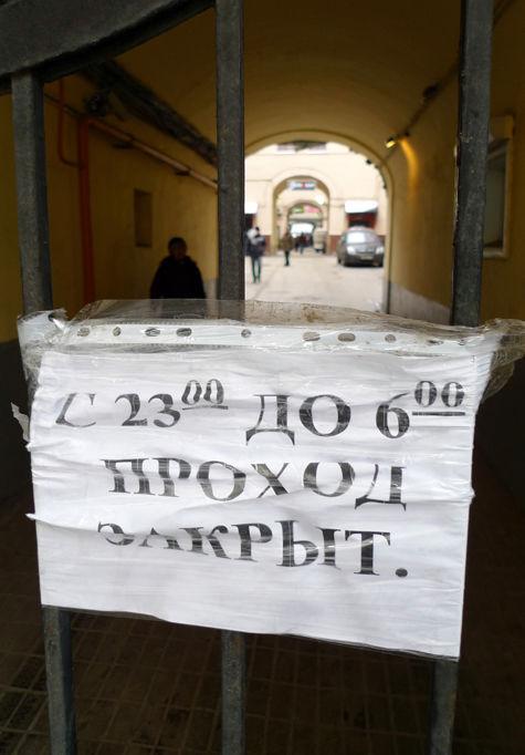 Чужие вдоль Тверской неходят